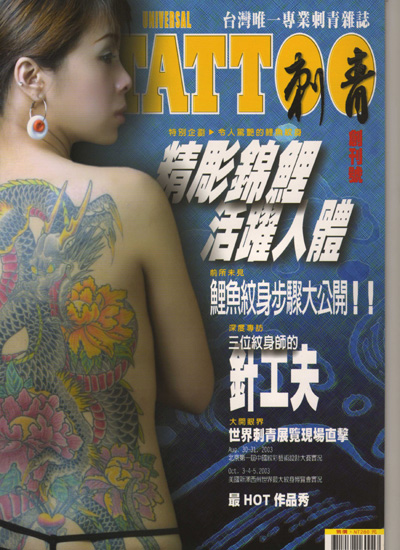 UNIVERSAL TATTOO MAGAZINE MADE TAIWAN VOL.1 环球刺青杂志 台湾制作世界发行 VOL1