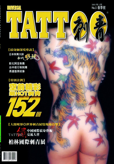 UNIVERSAL TATTOO MAGAZINE MADE TAIWAN VOL.5 环球刺青杂志 台湾制作世界发行 VOL5