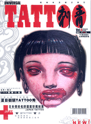 UNIVERSAL TATTOO MAGAZINE MADE TAIWAN VOL.6 环球刺青杂志 台湾制作世界发行 VOL6