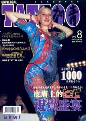 UNIVERSAL TATTOO MAGAZINE MADE TAIWAN VOL.8 环球刺青杂志 台湾制作世界发行 VOL8