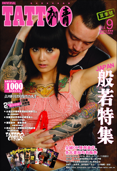 UNIVERSAL TATTOO MAGAZINE MADE TAIWAN VOL9 环球刺青杂志 台湾制作世界发行 VOL9