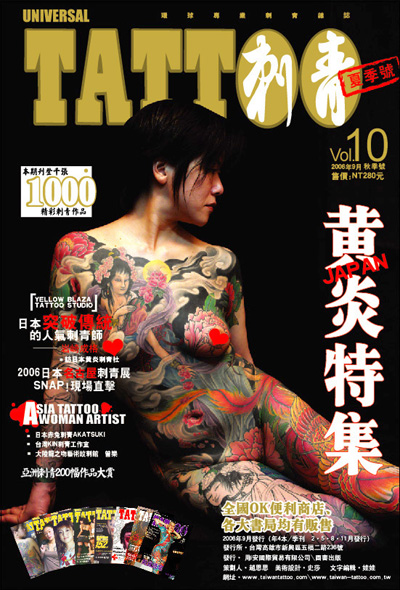 UNIVERSAL TATTOO MAGAZINE MADE TAIWAN VOL10 环球刺青杂志 台湾制作世界发行 VOL10