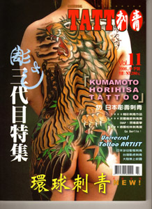 UNIVERSAL TATTOO MAGAZINE MADE TAIWAN VOL11 环球刺青杂志 台湾制作世界发行 VOL11