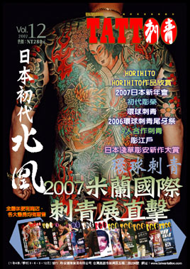 UNIVERSAL TATTOO MAGAZINE MADE TAIWAN VOL12 环球刺青杂志 台湾制作世界发行 VOL12