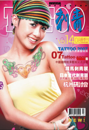 UNIVERSAL TATTOO MAGAZINE MADE TAIWAN VOL14 环球刺青杂志 台湾制作世界发行 VOL14