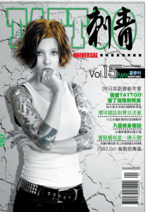 UNIVERSAL TATTOO MAGAZINE MADE TAIWAN VOL15 环球刺青杂志 台湾制作世界发行 VOL15