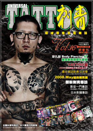 UNIVERSAL TATTOO MAGAZINE MADE TAIWAN VOL.16 环球刺青杂志 台湾制作世界发行 VOL16