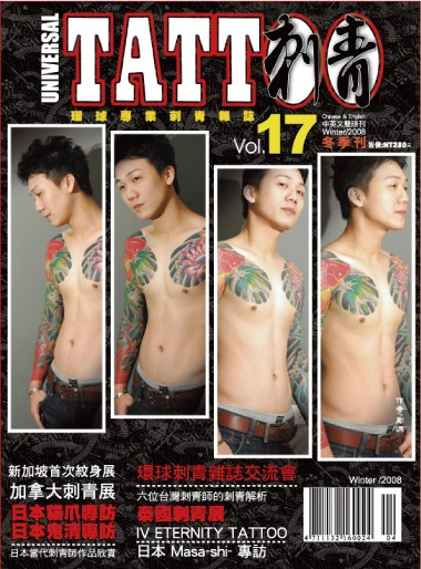 UNIVERSAL TATTOO MAGAZINE MADE TAIWAN VOL.17 环球刺青杂志 台湾制作世界发行 VOL17