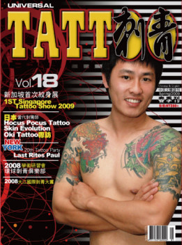 UNIVERSAL TATTOO MAGAZINE MADE TAIWAN VOL.18 环球刺青杂志 台湾制作世界发行 VOL18