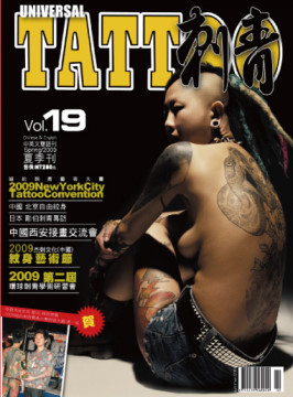 UNIVERSAL TATTOO MAGAZINE MADE TAIWAN VOL.19 环球刺青杂志 台湾制作世界发行 VOL19