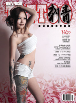 UNIVERSAL TATTOO MAGAZINE MADE TAIWAN VOL.20 环球刺青杂志 台湾制作世界发行 VOL20