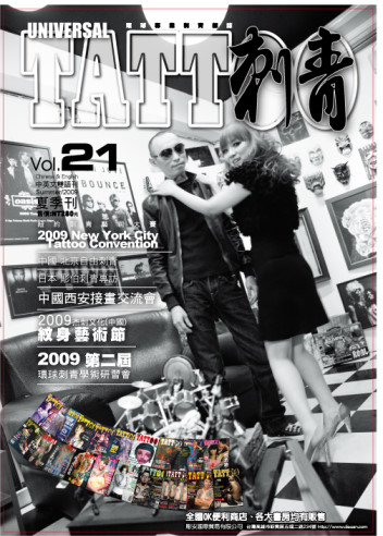 UNIVERSAL TATTOO MAGAZINE MADE TAIWAN VOL.21 环球刺青杂志 台湾制作世界发行 VOL21